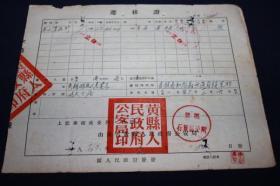 50年代户口迁移证   【126】黄县