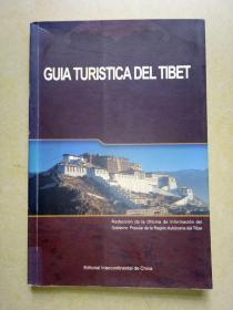 西藏旅游手册(西班牙文).