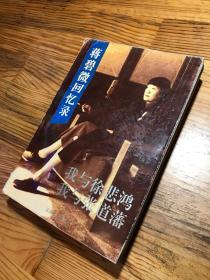 蒋碧薇回忆录——我与徐悲鸿 我与张道藩(中国第一女性自传)