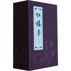 红楼梦连环画(红函装19册)