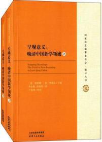 呈现意义(上下):晚清中国新学领域