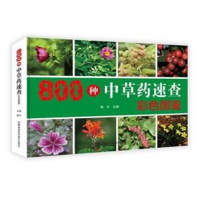800种中草药速查彩色图鉴