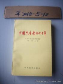 中国共产党的七十年 库房