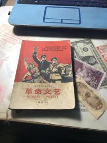 浙江省初中试用课本 革命文艺 教师用