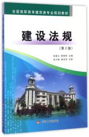 建设法规(第2版)/全国高职高专建筑类专业规划教材