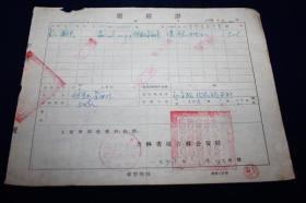 50年代户口迁移证   【1132】延吉县