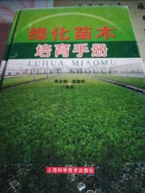 绿化苗木培育手册