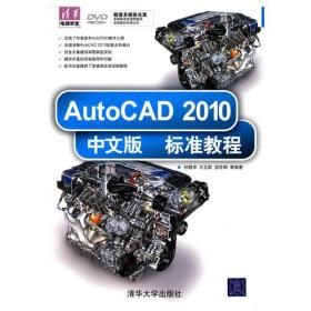 AutoCAD 2010中文版标准教程