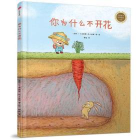 中信童书世界精选绘本:你为什么不开花