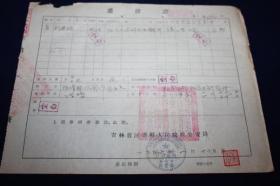 50年代户口迁移证   【0812】汪清县