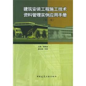 建筑安装工程施工技术资料管理实例应用手册(第2版)