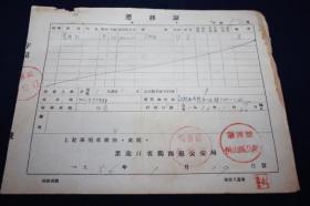 50年代户口迁移证   【52】鸡西县