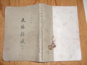 史林杂识(初稿)附十幅活页图,封面封底旧,内页品好!  L4