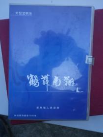 鶴舞南翔  大型交響樂  CD