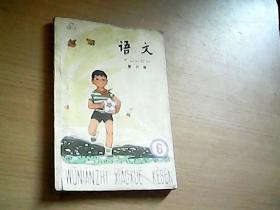 五年制小学课本  语文(第六册)