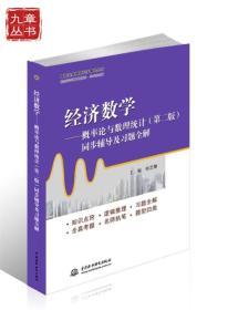 高校经典教材同步辅导丛书·经济数学:概率论与数理统计(第二版)同步辅导及习题全解