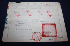 50年代户口迁移证   【15901】延吉县