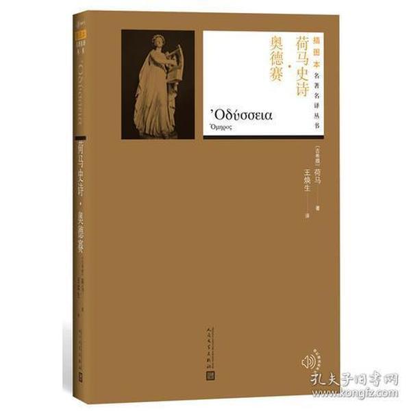 插图本名著名译丛书:荷马史诗·奥德赛