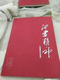 沂蒙精神大型展览纪念画册 山东人民出版社2006年一版一印仅印5000册