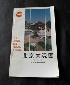北京旅游丛书--北京大观园