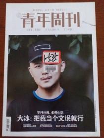 北京青年周刊2016.11.17第46期(大冰)