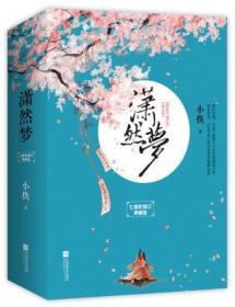 潇然梦 正版 小佚 9787539971391 江苏文艺出版社 正品书店