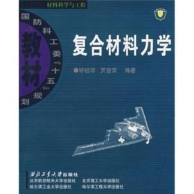 复合材料力学(材料科学与工程)