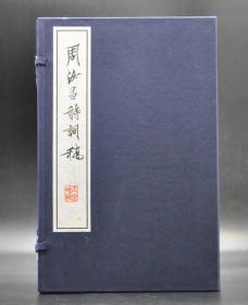 【好书不漏】钤周汝昌先生印《周汝昌诗词稿》(线装本)