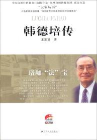 """大家丛书:韩德培传(珞珈""""法""""宝)"""