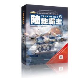 超级武器大师系列军事大百科全书 陆地霸主2