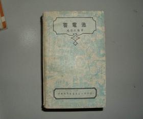 电工技术丛书 蓄电池 1947年再版
