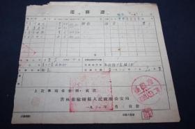 50年代户口迁移证   【3】榆树县