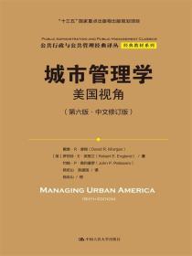 """城市管理学:美国视角(第六版·中文修订版)(公共行政与公共管理经典译丛·经典教材系列;""""十三五"""""""