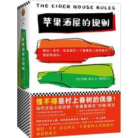 苹果酒屋的规则