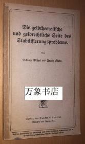 Ludwig von Mises    米泽斯   Franz Klein :  Die geldtheoretische und geldrechtliche Seite des Stabilisierungsproblems    德文原版平装本   私藏