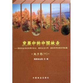 发展中的中国林业:国家林业局发展现代林业、建设生态文明、推动科学发展实例选编(地方卷下)