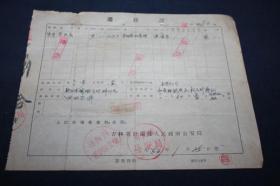 50年代户口迁移证   【80】舒兰县