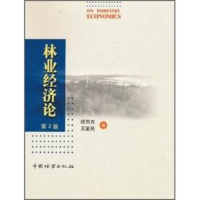 林业经济论(第2版)