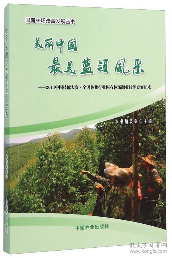 美丽中国最美蓝领风采 2014中国技能大赛·全国林业行业国有林场职业技能竞赛纪实