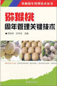 果树周年管理技术丛书:猕猴桃周年管理关键技术