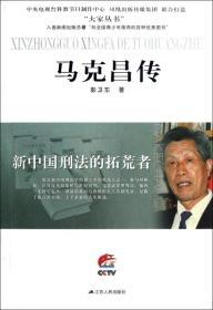 新中国刑法的拓荒者:马克昌传