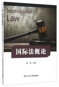 国际法概论