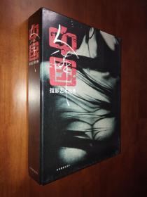 中国人体摄影艺术经典(精装 全二册)【一版1印】