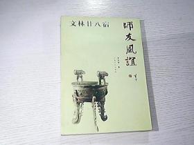 文林廿八宿 师友凤谊 (作者林东海签名)