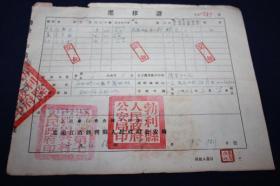 50年代户口迁移证   【717】勃利县