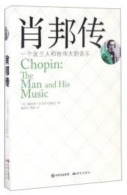肖邦传 一个波兰人和他伟大的音乐