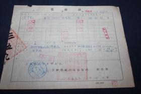 50年代户口迁移证   【359】延吉市