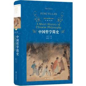 新书--经典译林:中国哲学简史(精装)