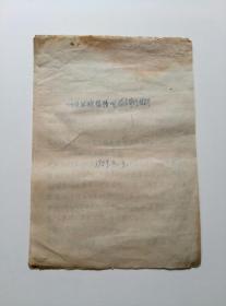 1959年《下川坝社缺粮情况报告单行材料》