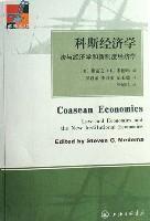 科斯经济学:法与经济学和新制度经济学